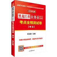 中公教育2019黑龙江省公务员考试用书专用教材考点全预测试卷申论