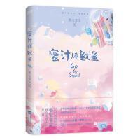 (现货)蜜汁炖鱿鱼小说新版 墨宝非宝著 一段热血传奇电竞生涯一场甜蜜爆表的逐光之旅 青春小说书籍