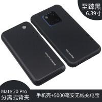 优品 华为mate20pro无线充电宝磁吸分离式背夹电池夹背式移动电源便携小米mix3手机壳保护套