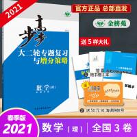 新品2020步步高大二轮专题复习与增分策略数学理科广西贵州云南四川西藏