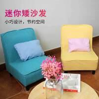可拆洗矮凳布艺沙发登成人懒人家用小户型榻榻米客厅迷你靠背椅子