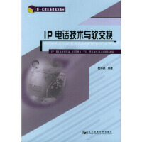 IP电话技术与软交换 桂海源 北京邮电大学出版社有限公司 9787563508648