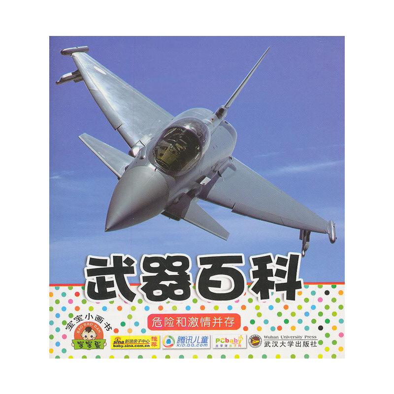 宝宝小画书.武器百科