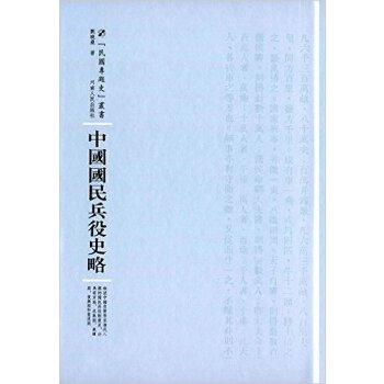中国国民兵役史略