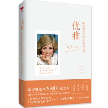 戴安娜王妃的美丽和自信(pdf+txt+epub+azw3+mobi电子书在线阅读下载)