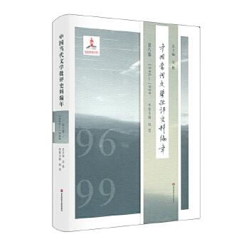 中国当代文学批评史料编年·第八卷:1996—1999