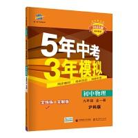 曲一线 初中物理 九年级全一册 沪科版 2022版初中同步 5年中考3年模拟 五三