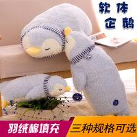 及软围巾企鹅公仔抱枕 羽绒棉卡通毛绒玩具定制 生日礼物