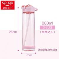 800ml水杯运动健身水壶塑料带吸管杯儿童女学生韩国清新可爱a226