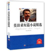 莫泊桑短篇小说精选 《青少年必读丛书》编委会 9787510011719