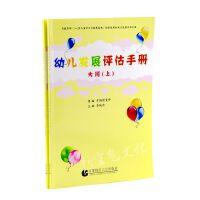 幼儿发展评估手册大班上 与《3~6岁儿童学习与发展指南》配套使用的幼儿发展评估手册 首都师范大学出版社