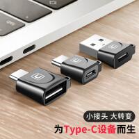 充电器转换插头 type-c转接头乐视小米6华为P10手机数据线usb安卓充电器转换插头