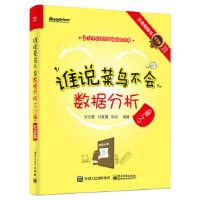 谁说菜鸟不会数据分析(入门篇)(纪念版)(全彩) 张文霖著 电子工业出版社 9787121287985