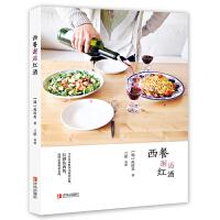 正版现货 西餐邂逅红酒 意大利 法国 韩国及其他国家的各种复合式料理 开胃沙拉 各式主菜 排餐 意大利面 餐后甜点图文