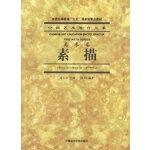 素描.美术卷/中国艺术教育大系