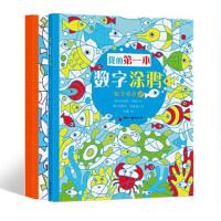 尚童童书 我的本数字涂鸦(数字填色1)2全套2册 5-6-7-8-9岁 填色书画画书