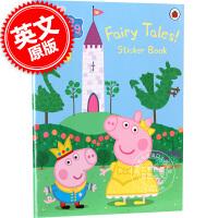 [现货]小猪佩奇 粉红猪小妹 英文原版 Peppa Pig: Fairy Tales! Sticker Book 童话故事贴纸书 3-6岁儿童 lad