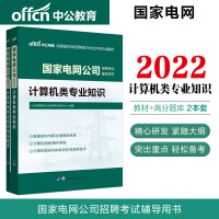 中公教育2021国家电网公司招聘考试:计算机类专业知识(教材+全真题库)2本套