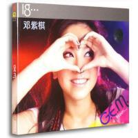 原装正版 邓紫棋 GEM:18 eighteen CD+DVD 写不完的温柔 回忆的沙漏 车载CD