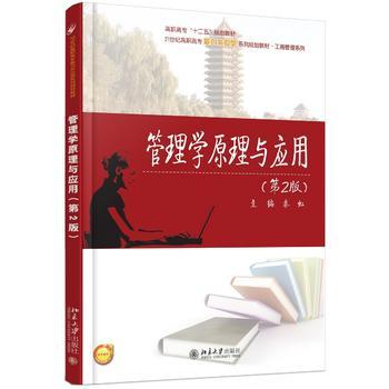 管理学原理与应用(第2版) 秦虹 北京大学出版社 书籍正版!好评联系客服有优惠!谢谢!