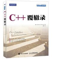 C++覆辙录 [美]史蒂芬 C. 杜赫斯特(Stephen C. Dewhurst) 人民邮电出版社 97871153