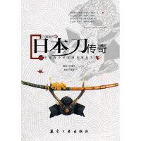 青少年百科:日本刀传奇 许耀华 中航书苑文化传媒(北京)有限公司 9787802439252