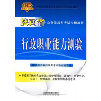 行政职业能力测验(2010陕西省)