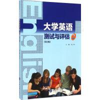 大学英语测试与评估(2)(第2版)