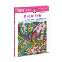 创意花园 涂经典・梦幻佩斯利:一本带你感受经典,品味时尚的涂色书