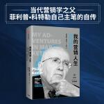 """我的营销人生:""""现代营销学之父""""菲利普·科特勒自述"""