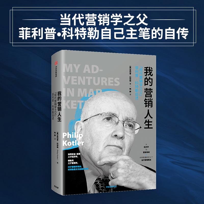 """我的营销人生:""""现代营销学之父""""菲利普·科特勒自述 """"现代营销学之父""""科特勒自传,亲述人生经历、思想演变和市场营销理念精华,一本书读懂科特勒。"""