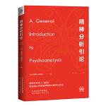 精神分析引论(2019全新译作,未删节)