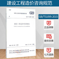 正版现货 GB/T 51095-2015 建设工程造价咨询规范