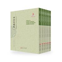 中日交通史 套装 共七册 近代海外汉学名著丛刊 中外交通与边疆史 国家出版基金资助项目