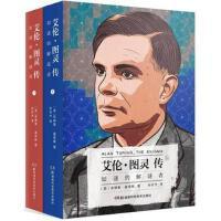 艾伦 图灵传 如谜的解谜者(上下) 名人人物传记 新华书店正版畅销书籍