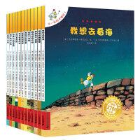 拍下减5元不一样的卡梅拉 全套12册0-3岁绘本儿童3-6周岁我想去看海4-12岁文学图画书儿童