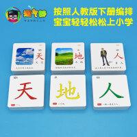 婴幼儿童看图有图认识字卡片一年级上册学龄前宝宝早教卡0-3-6岁