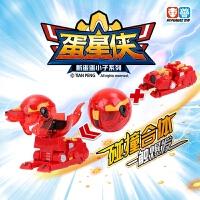 蛋蛋小子2磁力弹射爆丸变形五合体全套机甲王机器人之蛋星侠玩具弹射爆丸合体