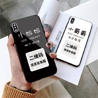 玻璃苹果XR小姐姐加个微信oppo华为vivo小米6二维码678plus手机壳 苹果-小米-三星-oppo-vivo-