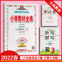 2020春小学教材全练l六/6年级英语下册沪教牛津版全解配套练习