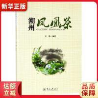 潮州凤凰茶 李静 9787566825643 暨南大学出版社 新华书店 品质保障