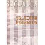 市政公用工程质量检验评定标准汇编,中国建筑工业出版社,天津市市政工程技师监督站9787112037841