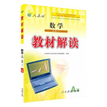 人教版 2016秋 新版教材解读 数学选修1-1(人教A版)