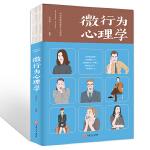 微行为心理学(人生金书·裸背)