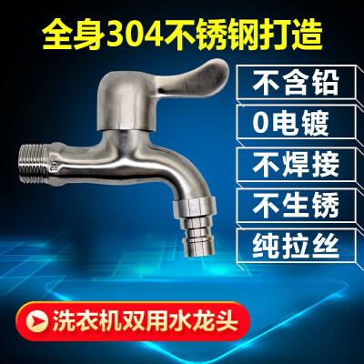 【支持礼品卡】洗衣机水龙头304不锈钢4分快开家用拖把池单冷水龙头全自动4cb