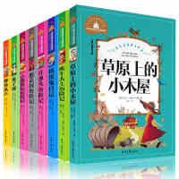 8册儿童读物吹牛大王历险记草原上的小木屋兔子坡柳林风声小熊维尼温尼捣蛋鬼日记假话国书一二三年级课外阅读注音版6-12岁
