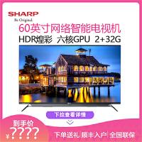 夏普(SHARP) LCD-60SU775A 60英寸4K超高清wifi智能网络平板电视