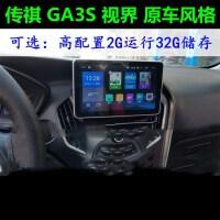 广汽传祺GA3S视界GA6GS4GS58汽车导航仪10.2寸大屏倒车影像一体机SN2283