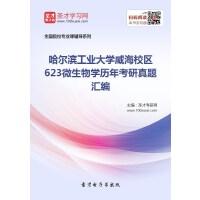 哈尔滨工业大学威海校区623微生物学历年考研真题汇编-手机版_送网页版(ID:175470)