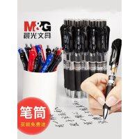 晨光按动中性笔K35笔芯0.5黑水笔签字笔学生用黑笔走珠笔碳素笔教师专用红笔考试文具用品批发女按动式水性笔